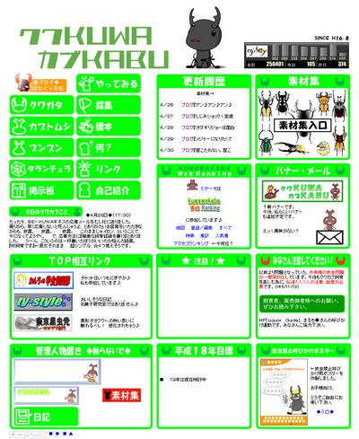 01kuwakuwakabukabu-zentai.jpg