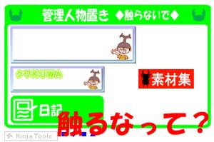 08kuwakuwakabukabu-monooki.jpg