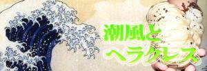 banner-shiokaze.jpg
