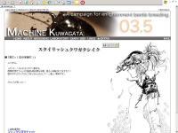 machinekuwagata.jpg
