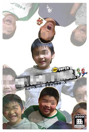 2009年賀状(宮本家).jpg